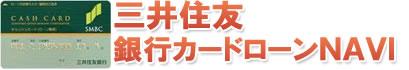 三井住友銀行カードローンNAVI